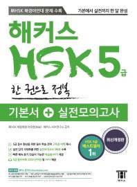 해커스 HSK 5급 한 권으로 정복: 기본서+실전모의고사(개정판)