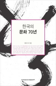 한국의 문화 70년