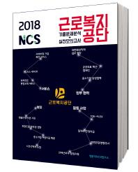 NCS 근로복지공단 기출문제분석+실전모의고사(2018)