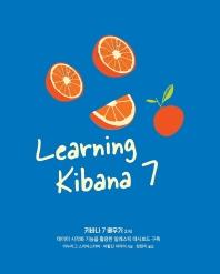 키바나 7 배우기(2판)