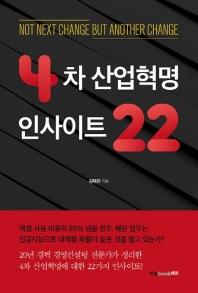 4차 산업혁명 인사이트 22