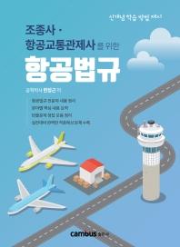 항공법규(조종사·항공교통관제사를 위한)