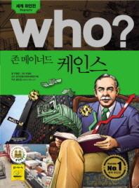 Who? 존 메이너드 케인스(세계 위인전 Who 63)(양장본 HardCover)