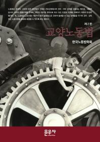 교양노동법(2판)