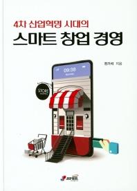스마트 창업 경영(4차 산업혁명 시대의)(양장본 HardCover)