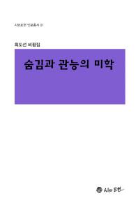 숨김과 관능의 미학(시와표현 인문총서 1)(양장본 HardCover)