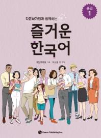 즐거운 한국어 중급. 1(다문화가정과 함께하는)
