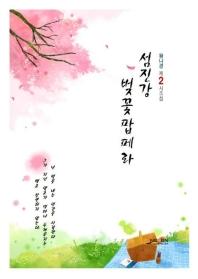 섬진강, 벚꽃 팝페라