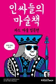 인싸들의 마술책: 카드 마술 입문편