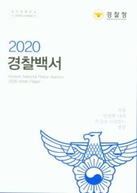 경찰백서(2020)