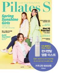 필라테스 S(Pilates S)(2021년4월호)(D형)
