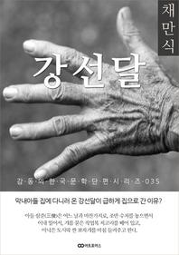 채만식 강선달: 감동의 한국문학단편시리즈 035