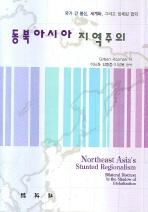 동북아시아 지역주의(양장본 HardCover)