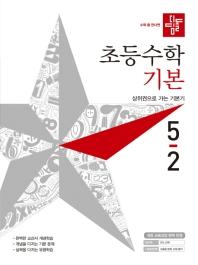 초등 수학 5-2 기본(2019)(디딤돌)
