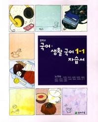 국어 생활국어 중1-1 자습서(노미숙)(2012)