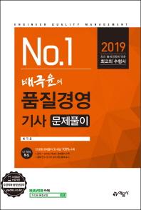 배극윤의 품질경영기사 문제풀이(2019)(No. 1)