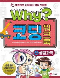 Why? 코딩 워크북. 4: 생활과학