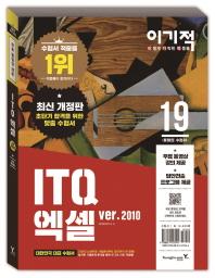 ITQ 엑셀 2010(2019)(이기적)
