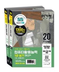 컴퓨터활용능력 1급 실기 기출문제집(2020)(이기적)(전2권)