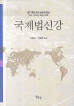 국제법신강 (제2보완수정판)(개정판 9판)(양장본 HardCover)