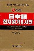 일본어 한자읽기 용법 사전(2판)