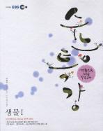 생물 1(2011)