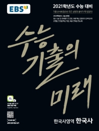고등 한국사영역 한국사(2020)(2021 수능대비)(EBS 수능 기출의 미래)
