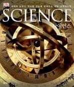 사이언스(SCIENCE)(양장본 HardCover)