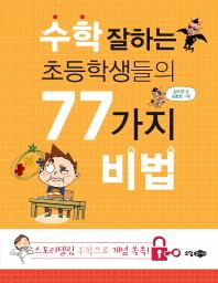 수학 잘하는 초등학생들의 77가지 비법(77비법 시리즈)