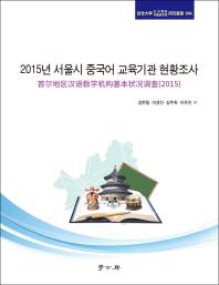 2015년 서울시 중국어 교육기관 현황조사(연세대학 공자학원(중국연구원) 연구총서 4)