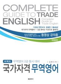 국가자격 무역영어(2013)(퍼펙트)(개정판 8판)(CD1장포함)  ((cd 있슴, 시험안내 부분 체크,밑줄 있슴))