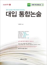 대입 통합논술(논술대학 1)