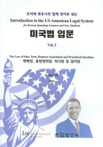 미국법 입문. 2(조익제 변호사와 함께 영어로 읽는)