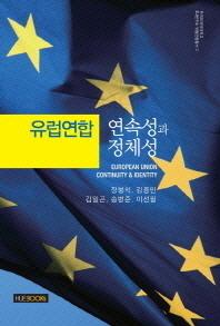 유럽연합: 연속성과 정체성(한국외국어대학교 EU연구소 유럽연합총서 2)