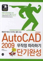 AUTOCAD 2009 무작정 따라하기 단기완성(CD1장포함)(무작정 따라하기 단기완성 7)
