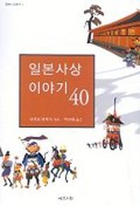 일본사상 이야기 40