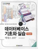 데이터베이스 기초와 실습(액세스 2007)(개정판)(IT Cookbook 한빛교재 시리즈 117)