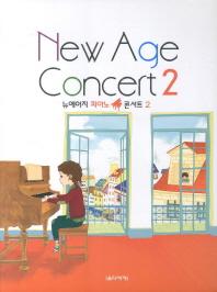뉴에이지 피아노 콘서트. 2