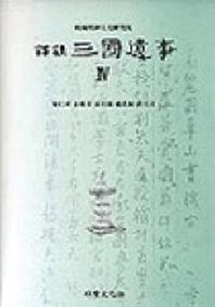 역주 삼국유사 4