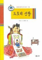 도토리 신랑(철따라 들려주는 옛 이야기 가을)(양장본 HardCover)