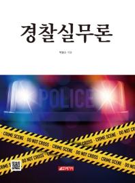 경찰실무론