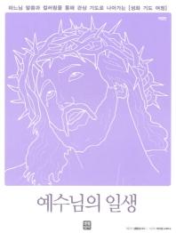 예수님의 일생(개정판)