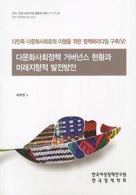 다문화사회정책 거버넌스 현황과 미래지향적 발전방안(2011 연구보고서 15-2)