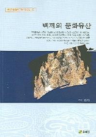 백제의 문화유산 초판(2005년)