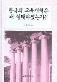 한국의 교육개혁은 왜 실패하였는가