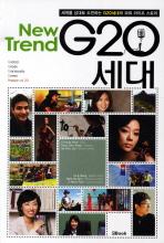 뉴트렌드 G20세대
