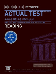 iBT TOEFL Actual Test Reading(해커스 토플 액츄얼 테스트 리딩)(Hackers)(CD1장포함)