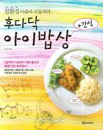 후다닥 아이밥상(친환경 아줌마꼬물댁의)(후다닥 시리즈 2)