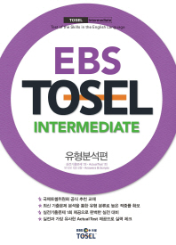 TOSEL INTERMEDIATE: 유형분석편