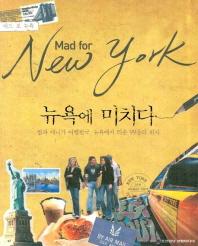 뉴욕에 미치다(MAD FOR NEWYORK)